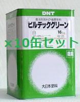 【送料無料】【ビルデックグリーン 16kg 白・艶消し 10缶セット】