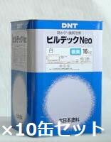【送料無料】【ビルデックNEO 白 16kg 艶消し 10缶セット】