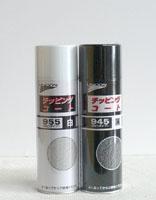 【ユニコン チッピングコート 955 凹凸タイプ 白】480ml 12本セット