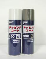 【ユニコン チッピングコート 930グレー/940黒/950白】480ml 12本セット