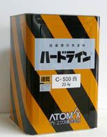 【ハードラインC-500】黄20kg 無鉛 速乾