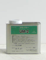 MS2500用プライマー【UM-2】500ml/10個入り