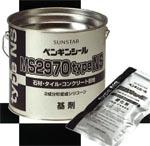 2成分形変性シリコン【ペンギンシールMS2970typeNS】1ケース【4L×2缶】基剤硬化剤セット