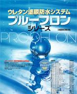【プルーフロンGRトップ】18kgセット グレー・グリーン