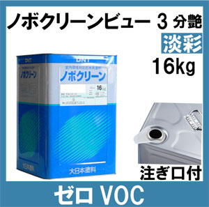 【ノボクリーンビュー】16kg 淡彩 3分艶 注ぎ口プレゼント