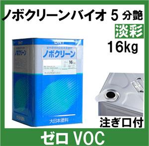 【ノボクリーンバイオ】16kg 淡彩・5分艶 注ぎ口プレゼント