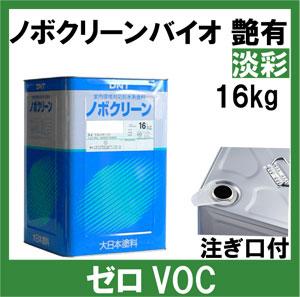 【ノボクリーンバイオ】16kg 淡彩・艶あり 注ぎ口プレゼント