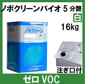 【ノボクリーンバイオ】16kg 白・5分艶 注ぎ口プレゼント