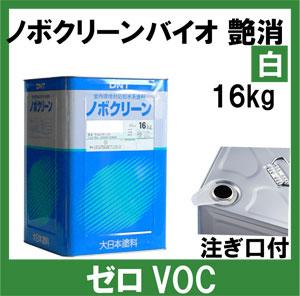 【ノボクリーンバイオ】16kg 白・艶消し 注ぎ口プレゼント