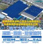 中空バルーン配合屋根用遮熱塗料【パラサーモシールド】標準色15kg
