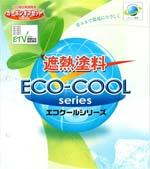 弱溶剤形ウレタン樹脂系遮熱塗料【エコクールマイルドU】15kgセット 黄系濃彩