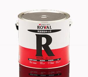 【ローバル グレー 5kg】ROVAL