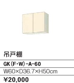 LIXIL  吊戸棚(高さ50CM) GK(F/W)-A-60W60xD36.7xH50CMメーカー便にて発送いたします。*沖縄、北海道及び離島は、別途送料掛かります。