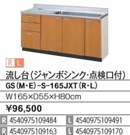 LIXIL 流し台(3段引出し・点検口付) GS(M/E)-S-165JXT(R/L)W165xD55xH80CMメーカー便にて発送いたします。*沖縄、北海道及び離島は、別途送料掛かります。