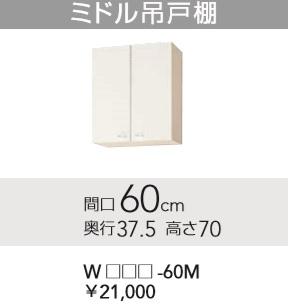 クリナップ クリンプレティ ミドル吊戸棚 WC(1S・4N)-60MW60xD37.5xH70CMメーカー便にて発送いたします。*沖縄、北海道及び離島は、別途送料掛かります。*メーカー便のため代引き不可。