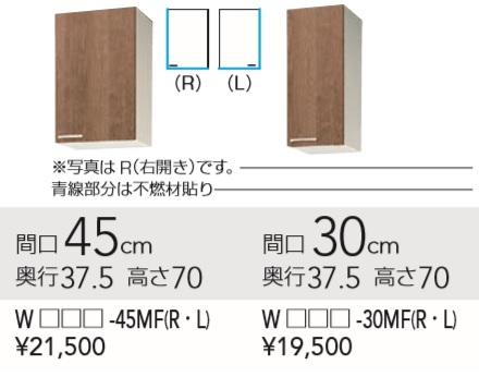 クリナップ すみれ 不燃仕様ミドル吊戸棚 WS(9W・4B)-30MF(R・L) W30xD37.5xH70CMメーカー便にて発送いたします。*沖縄、北海道及び離島は、別途送料掛かります。*メーカー便のため代引き不可。