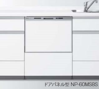 パナソニック ビルトイン食洗器 ドアパネル・ワイドタイプ 幅60ミリ NP60MS8S コーディネートしやすいシルバーフレーム北海道、沖縄及び離島は別途運賃。