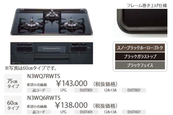 ノーリツビルトインガスコンロ ファミ スタンダードタイプ 天板W60cmタイプ N3WQ6RWTS 定価¥151800- 北海道、沖縄及び離島は配送料別途。