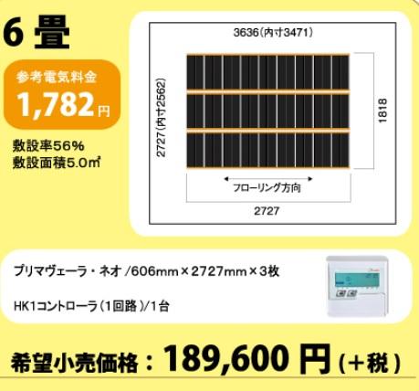 アルシステム電気式床暖房システム プリマヴェーラ・ネオ 6畳間向けセット(200V) 定価¥208560- 仕上げ材別途 初めて設置される場合はメーカーが設置指導の訪問させて頂きます。(ご希望の方のみ)(北海道、沖縄及び離島以外)