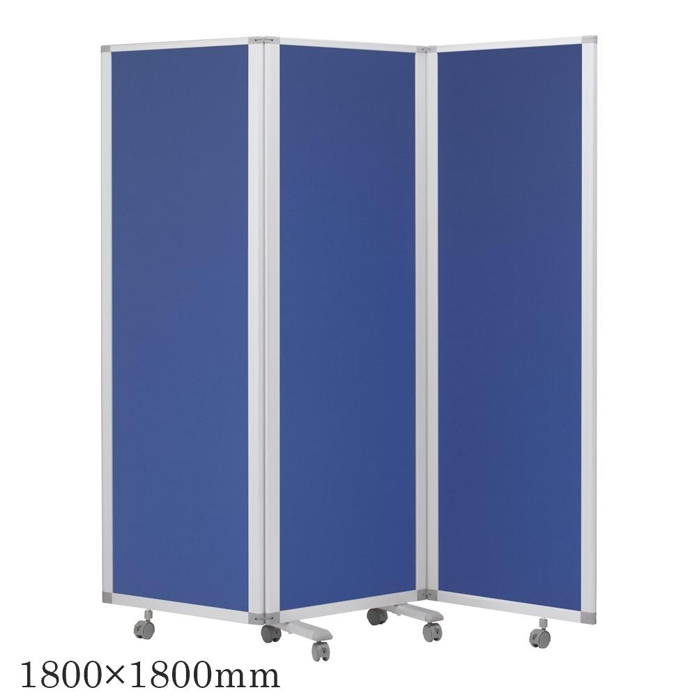 コマイ パーテーション 3連スクリーン クロス ブルー ノーマル キャスター 可動式 幅1800mm×高さ1800mm (幅180cm×高さ180cm) TP3-1806BN-FFBB