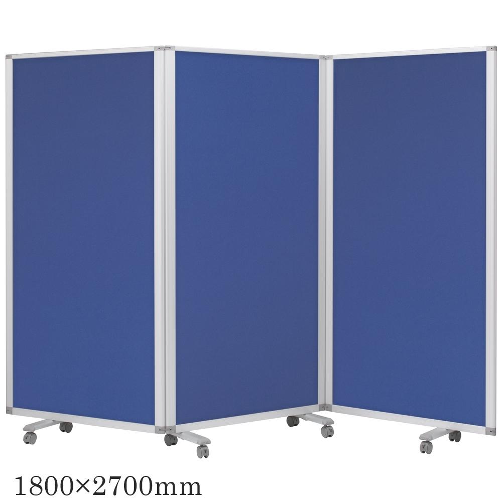 コマイ パーテーション 3連スクリーン クロス ブルー ワイド キャスター付 可動式 幅2700mm×高さ1800mm (幅270cm×高さ180cm) TP3-1809BN-FFBB