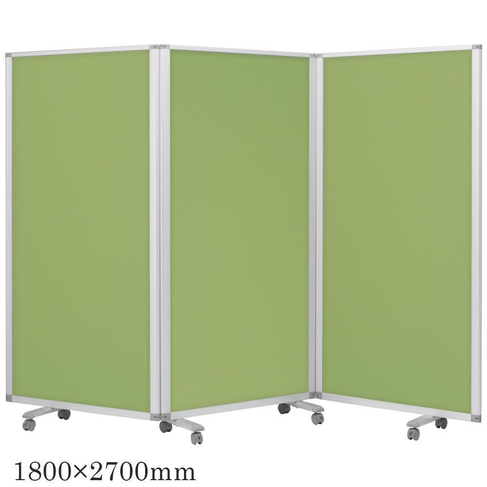 コマイ パーテーション 3連スクリーン クロス ライムグリーン ワイド キャスター付 可動式 幅2700mm×高さ1800mm (幅270cm×高さ180cm) TP3-1809BN-FFEE
