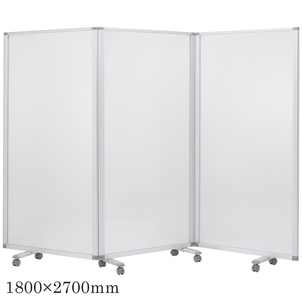 コマイ パーテーション 3連スクリーン ポリカ ワイド キャスター付 可動式 幅2700mm×高さ1800mm (幅270cm×高さ180cm) TP3-1809BN-PC
