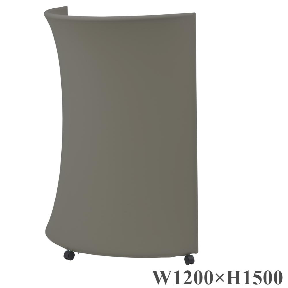 コマイ アークスクリーン パーテーション ダークグリーン 幅1200×高さ500mm (幅120×高さ150cm) ARC-1200-DG