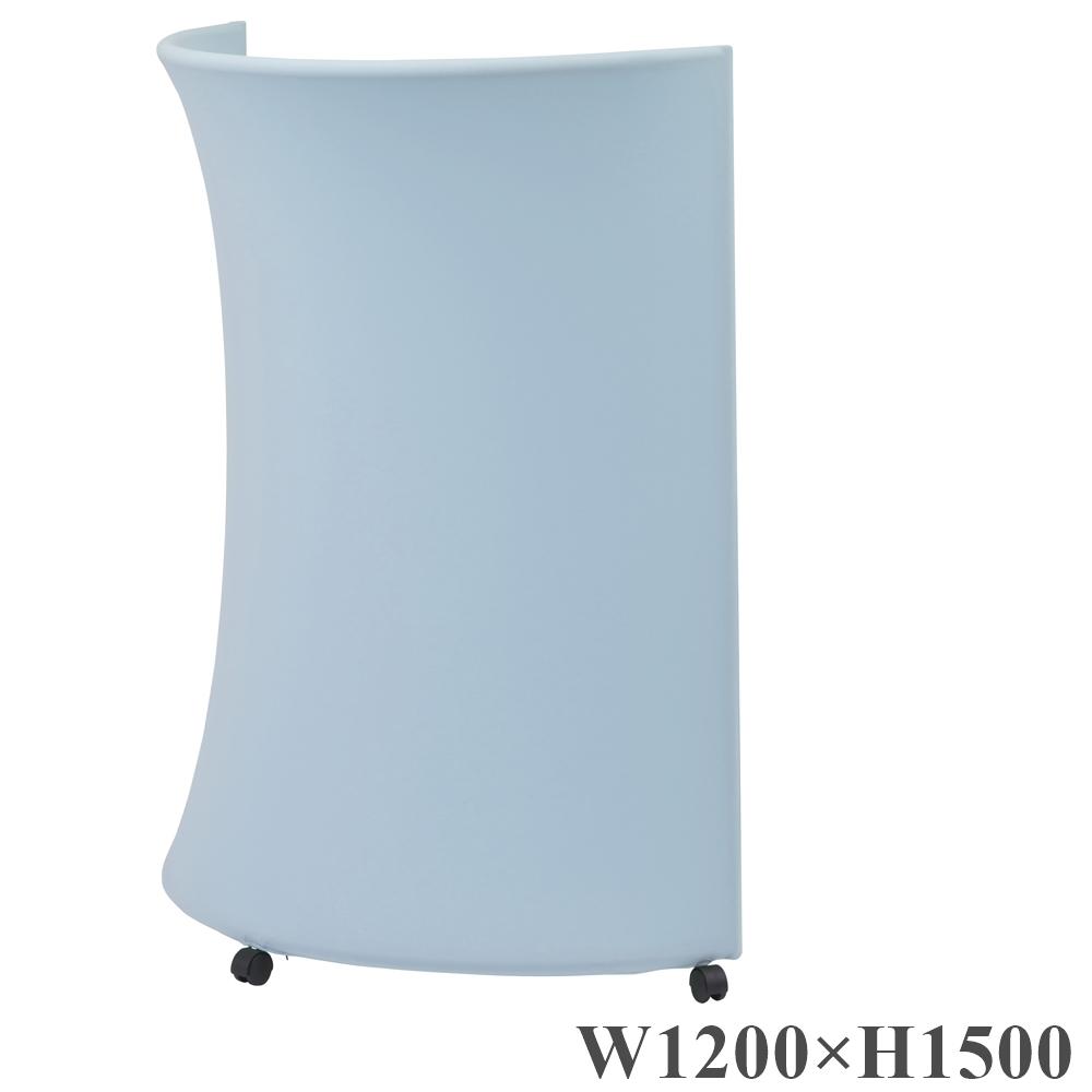 コマイ アークスクリーン パーテーション ライトブルー 幅1200×高さ500mm (幅120×高さ150cm) ARC-1200-LB