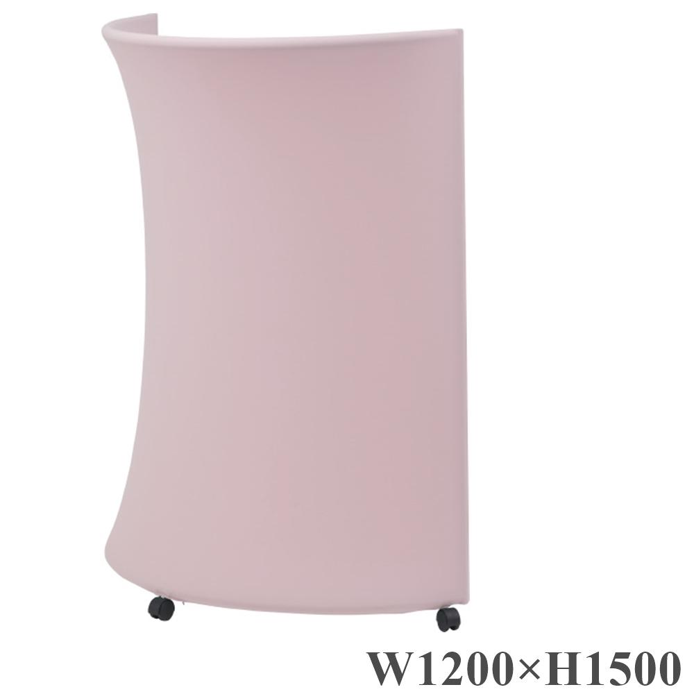 コマイ アークスクリーン パーテーション ピンク 幅1200×高さ500mm (幅120×高さ150cm) ARC-1200-PK
