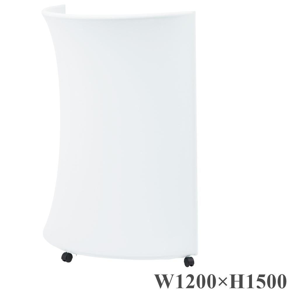 コマイ アークスクリーン パーテーション ホワイト 幅1200×高さ500mm (幅120×高さ150cm) ARC-1200-WH