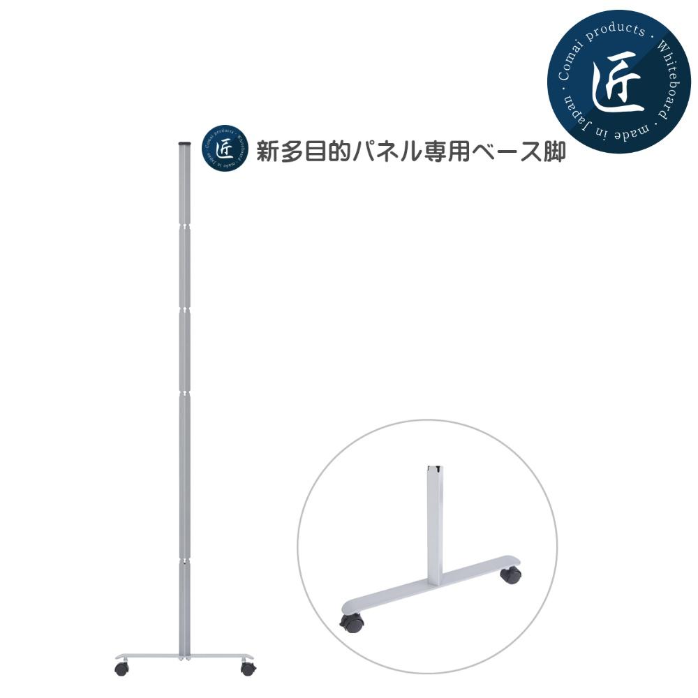 新多目的パネル専用ベース脚です。 【P10倍】コマイ 国産 匠 新多目的パネル専用 ベース脚 幅40mm×高さ1900mm (幅4cm×高さ190cm) ALPA-F
