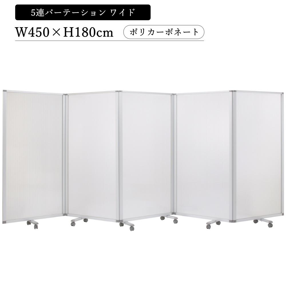 コマイ パーテーション 5連スクリーン ポリカ ワイド キャスター付 可動式 幅4500mm×高さ1800mm (幅450cm×高さ180cm) TP5-1809BN-PC