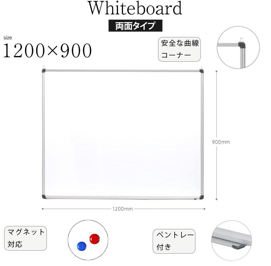 【令和セールP10倍-5/1~5/15】コマイ ホワイトボード 壁掛け 金具付き マグネット対応 無地 幅1200mm×高さ900mm (幅120cm×高さ90cm) HBP-34SW