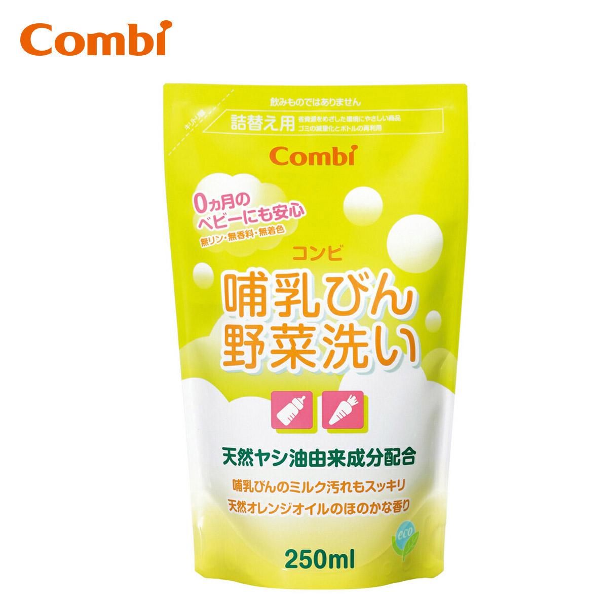 安い 28%OFF 公式 Combi 哺乳びん野菜洗い 詰替え用 250ml 哺乳瓶 コンビ ベビー 新生児 洗剤 ご注文で当日配送