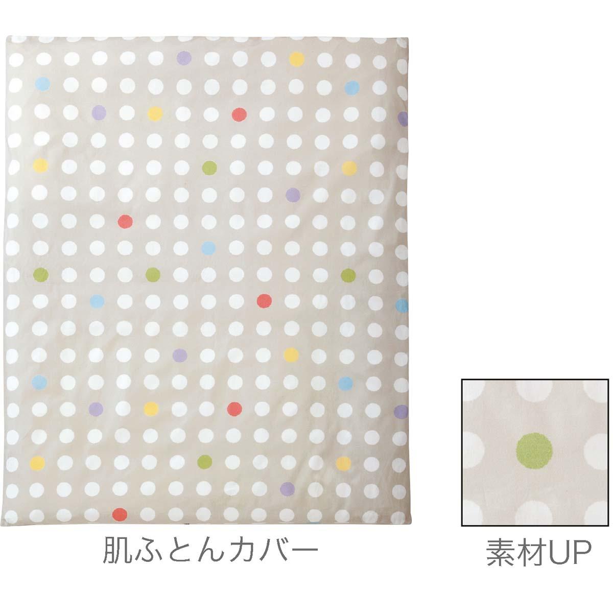 f098df4acedac7 新生児 mini Combi 出産祝い ベビー布団 【38%OFF】【送料無料】カラフル ...