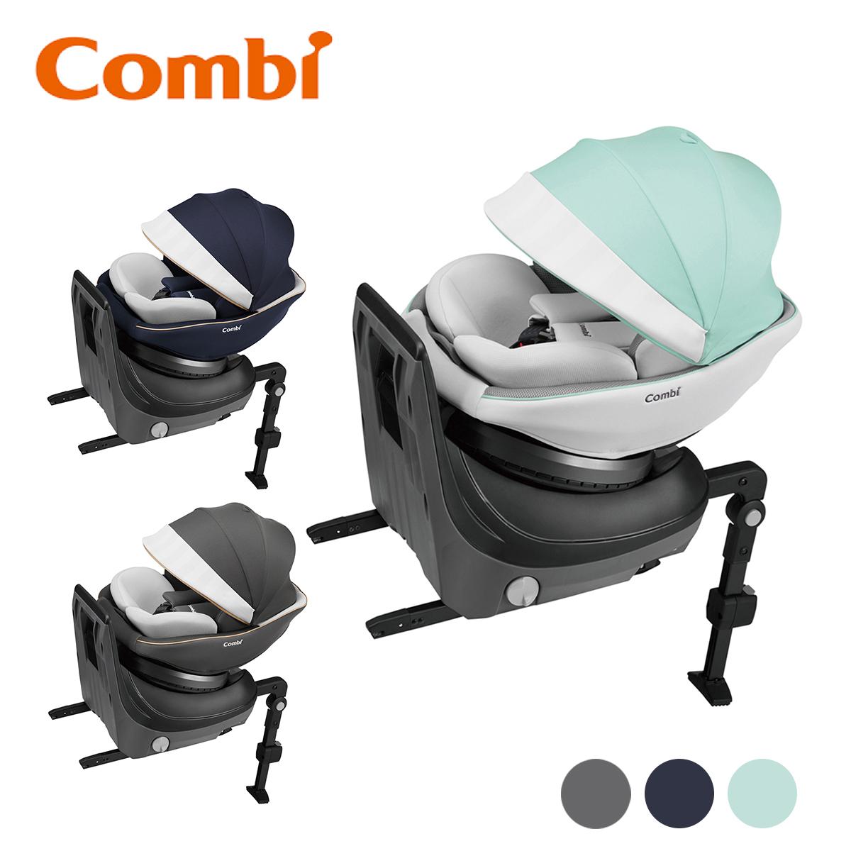 【ポイント10倍】クルムーヴ スマート ISOFIX エッグショック JL-590 | コンビ Combi チャイルドシート 新生児 新生児から