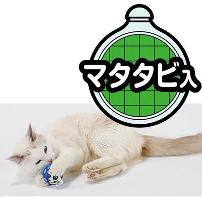 ドラゴンボール ぬいぐるみボール猫用 【猫おもちゃ またたびり】何が届くかお楽しみ☆ 大人気の「ドラゴンボール」とのコラボ!噛み心地抜群!