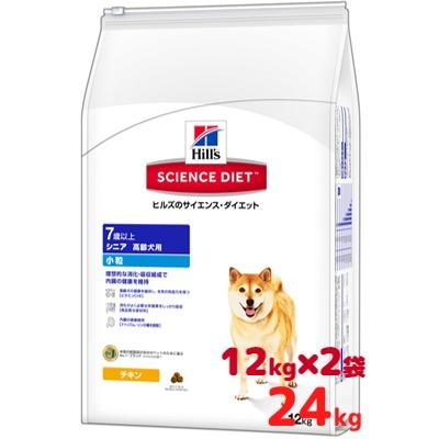 2袋セットでお買い得!SD サイエンスダイエット シニア 小粒 高齢犬用 24kg(12kg×2袋)日本ヒルズ・コルゲート【同梱不可】【ドッグフード ドライ・総合栄養食】