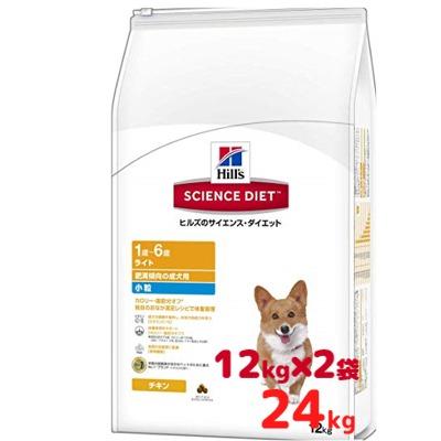 2袋セットでお買い得! SD サイエンスダイエット ライト 小粒 肥満傾向の成犬用(1歳~6歳) 24kg(12kg×2袋) 日本ヒルズ・コルゲート【同梱不可】【ドッグフード ドライ・総合栄養食】