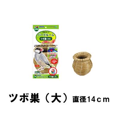 マルカン バードルーム ツボ巣(大)直径14cm MB-3 【ミニアニマル 小動物用生活用品】保温性・保湿性に優れた小鳥のおへや