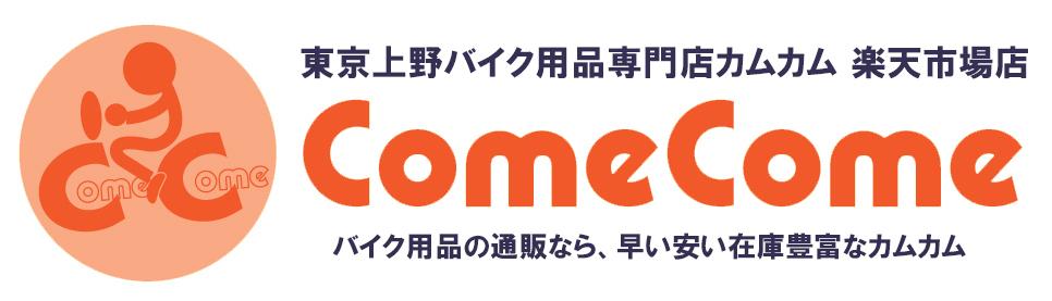 上野バイク用品専門店 カムカム:バイクジャケット、グローブ、パンツ、ヘルメットをお安く、早く、通販。