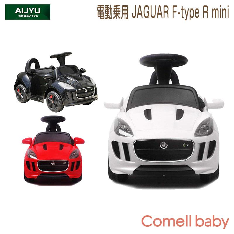 アイジュ/Aijyu 電動乗用 JAGUAR F-type R mini ホワイト(W)/ブラック(BK)/レッド(R)