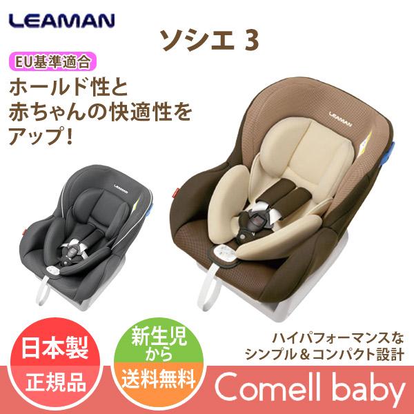 リーマン/Leaman ソシエ 3