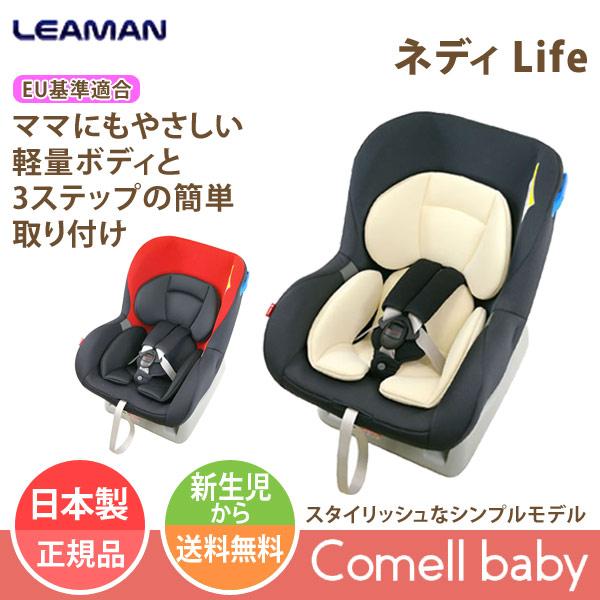 リーマン/Leaman ネディ Life スタイルブラック(BK)/スタイルレッド(R)