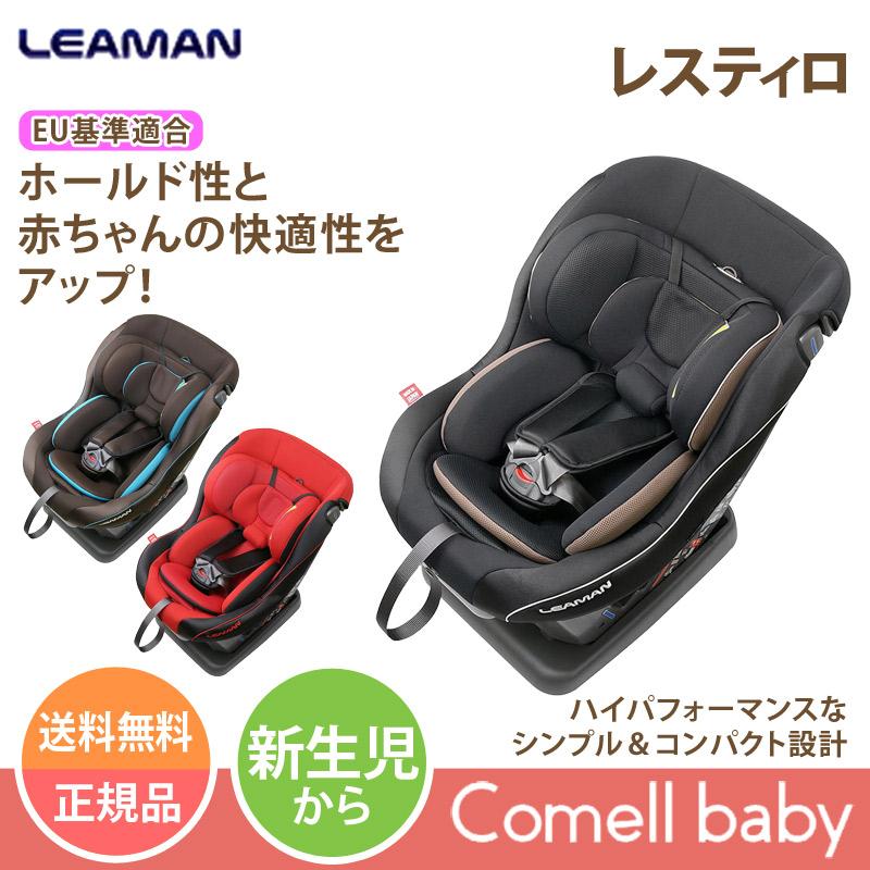 リーマン/Leaman レスティロ プライムブラック(BK)/プライムレッド(R)/プライムブラウン(BR)