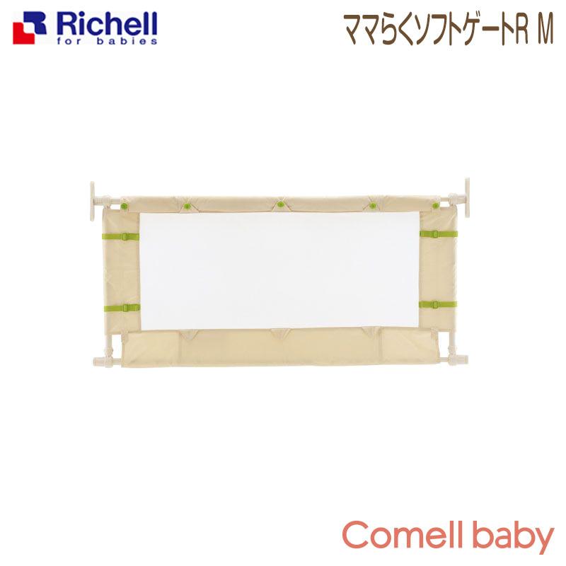 リッチェル Richell ママらくソフトゲートR M