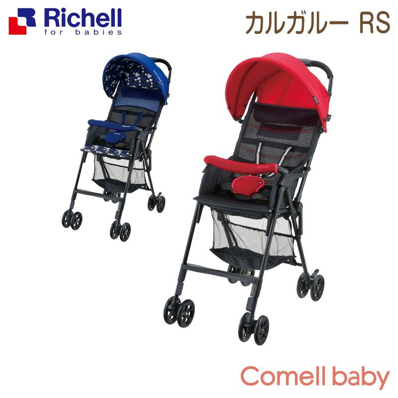 リッチェル Richell カルガルー RS レッド(R)/ネイビーブルー(NB)