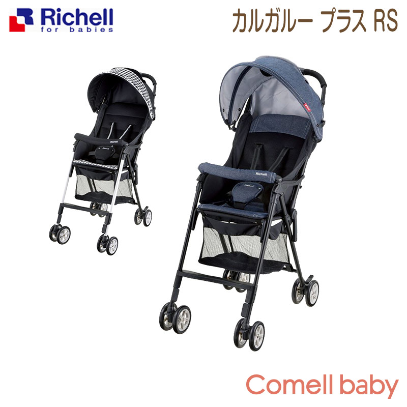 リッチェル Richell カルガルー プラス RS インディゴデニム(ID)/ブラック(BK)