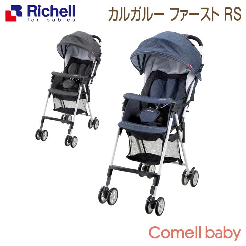 リッチェル Richell カルガルー ファースト RS インディゴデニム(ID)/ブラックデニム(BD)